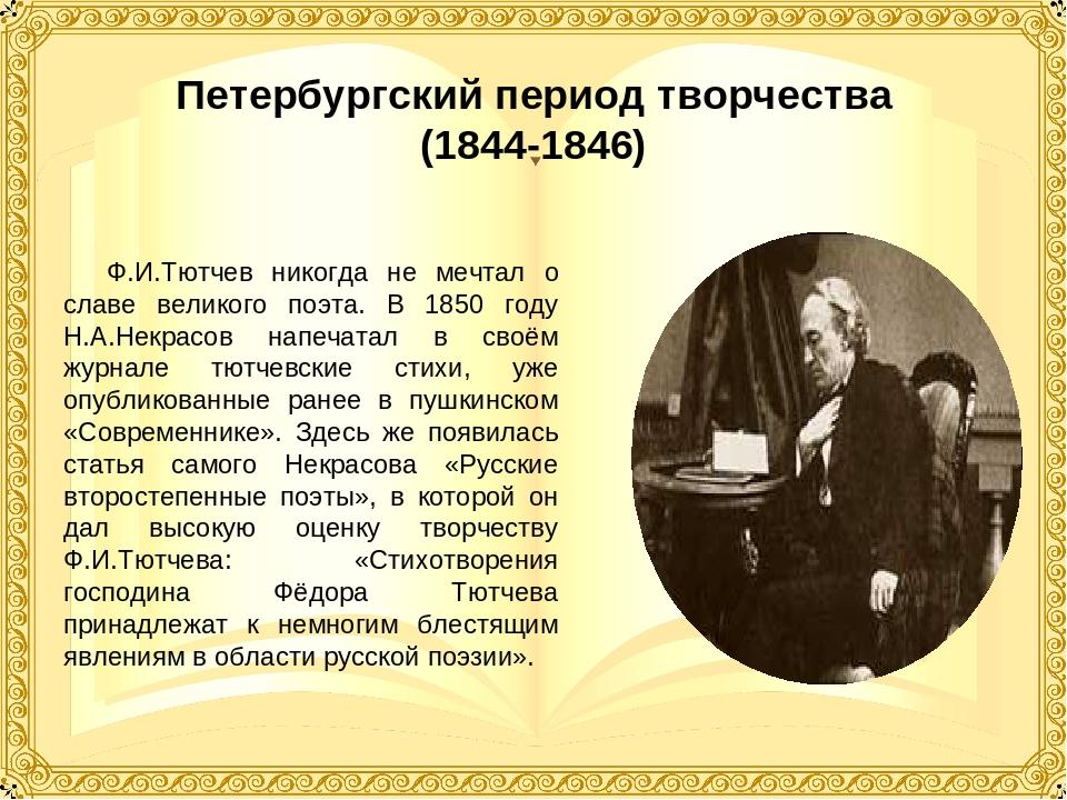 Петербургский период творчества (1844-1846) Ф.И.Тютчев никогда не мечтал о сл...