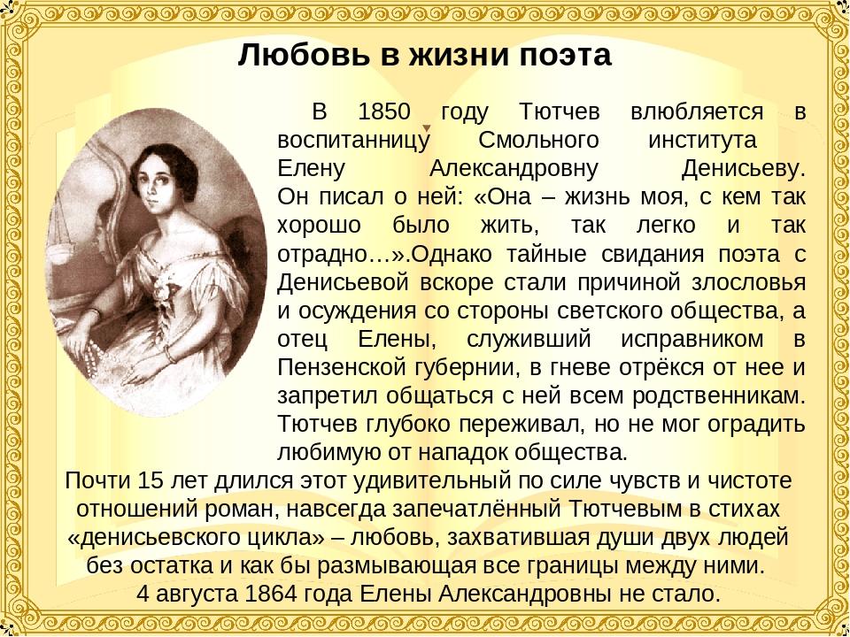 Любовь в жизни поэта В 1850 году Тютчев влюбляется в воспитанницу Смольного и...