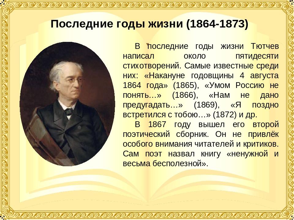 Последние годы жизни (1864-1873) В последние годы жизни Тютчев написал около...