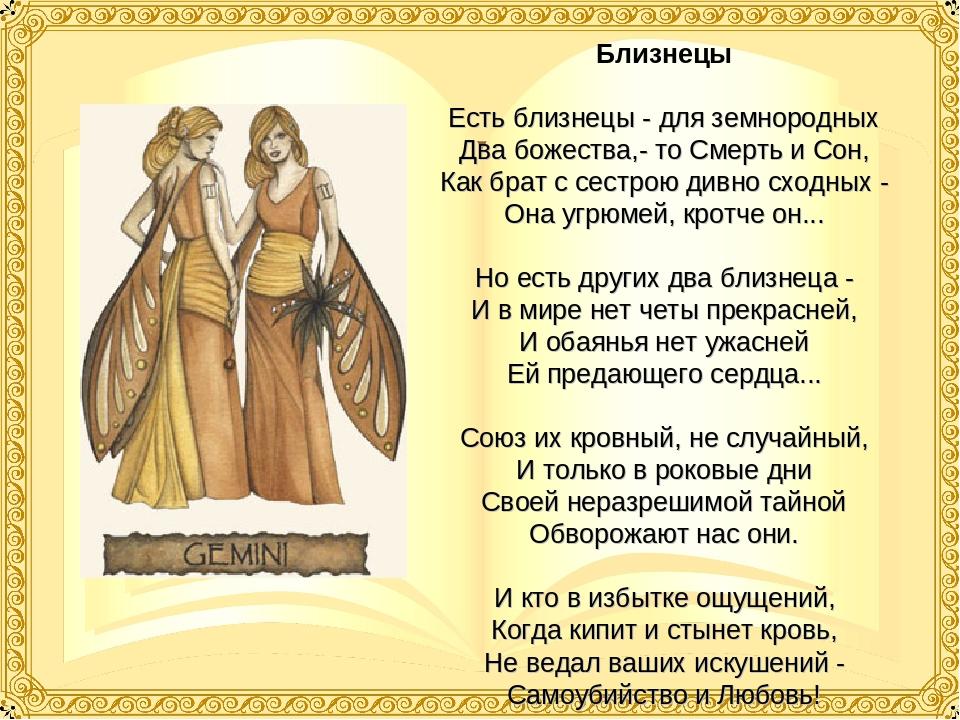 Близнецы Есть близнецы - для земнородных Два божества,- то Смерть и Сон, Как...