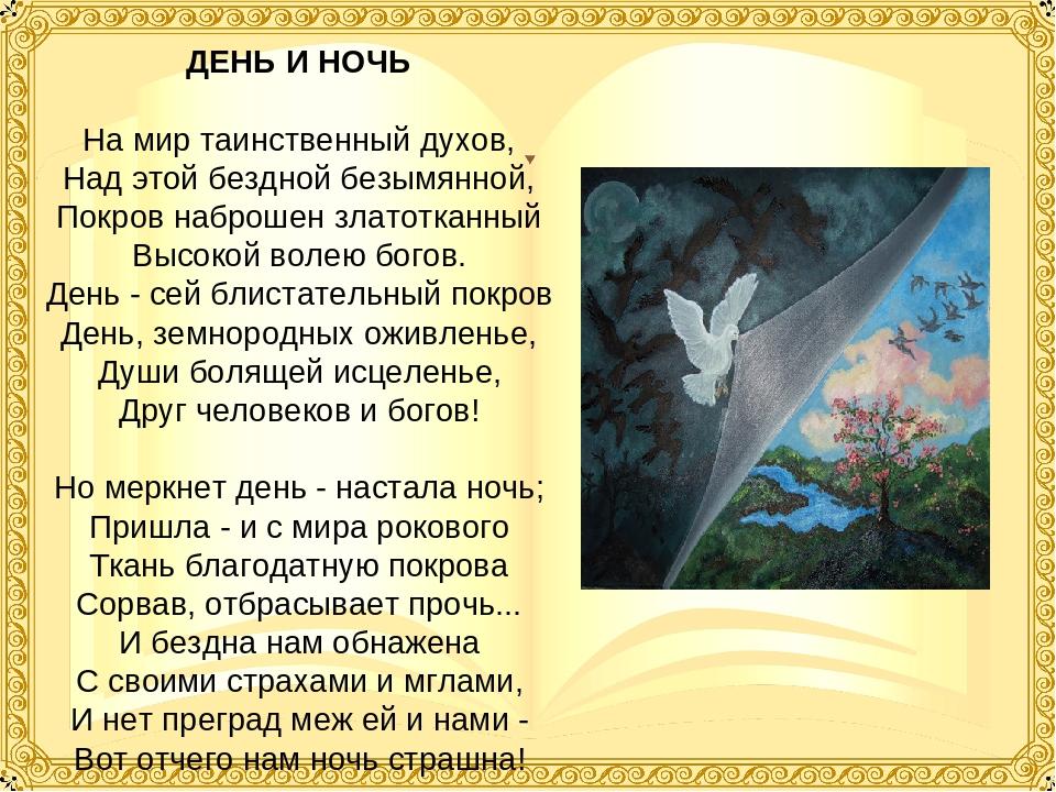 ДЕНЬ И НОЧЬ На мир таинственный духов, Над этой бездной безымянной, Покров на...