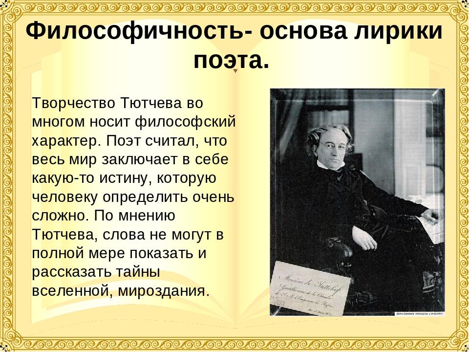 Философичность- основа лирики поэта. Творчество Тютчева во многом носит филос...
