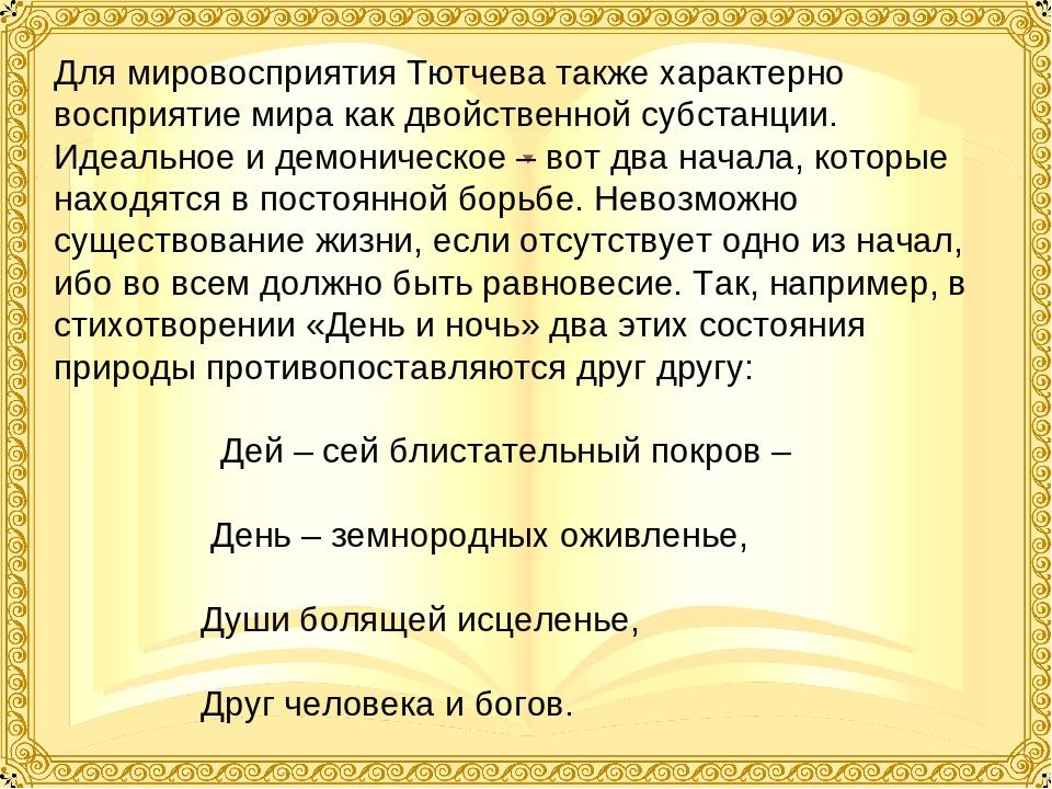 Для мировосприятия Тютчева также характерно восприятие мира как двойственной...