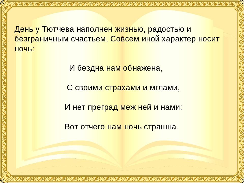 День у Тютчева наполнен жизнью, радостью и безграничным счастьем. Совсем иной...