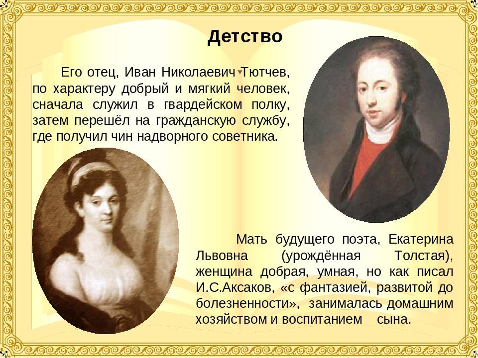 Детство Его отец, Иван Николаевич Тютчев, по характеру добрый и мягкий челове...