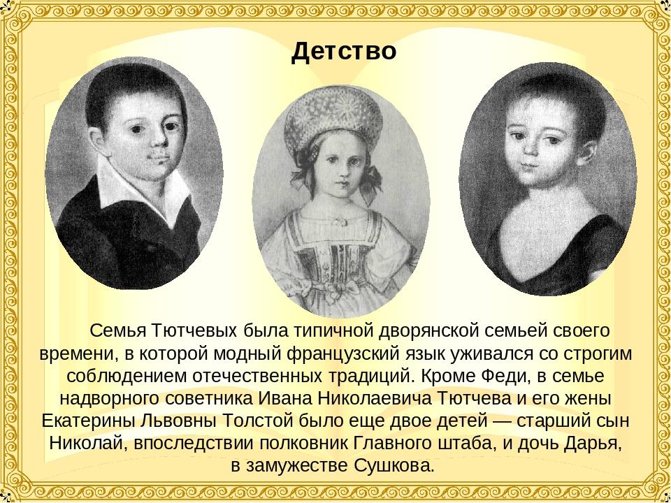 Детство Семья Тютчевых была типичной дворянской семьей своего времени, вкото...