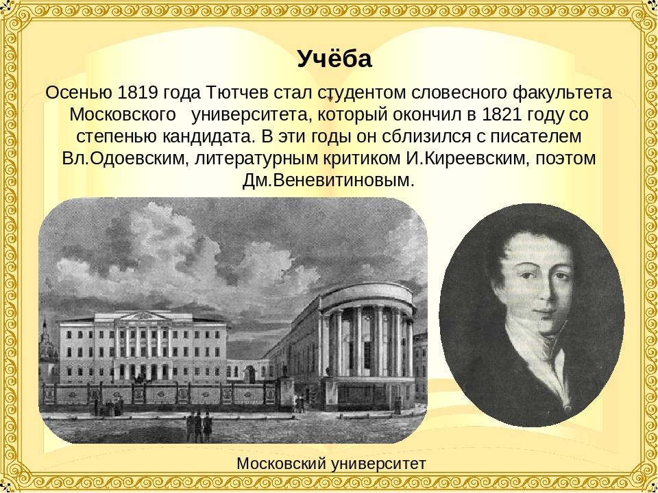 Осенью 1819 года Тютчев стал студентом словесного факультета Московского унив...