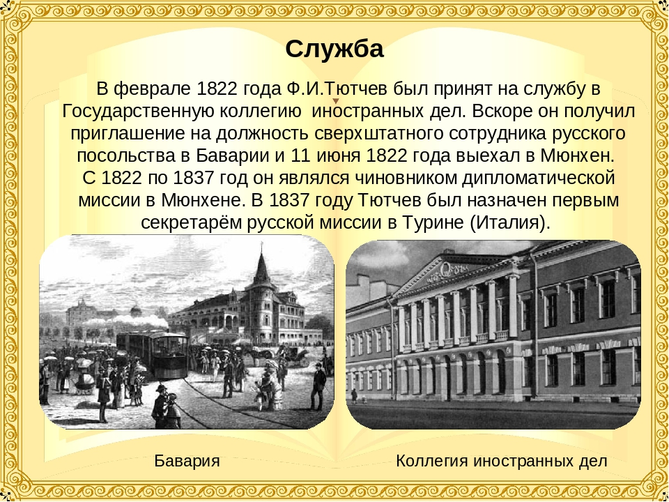В феврале 1822 года Ф.И.Тютчев был принят на службу в Государственную коллеги...