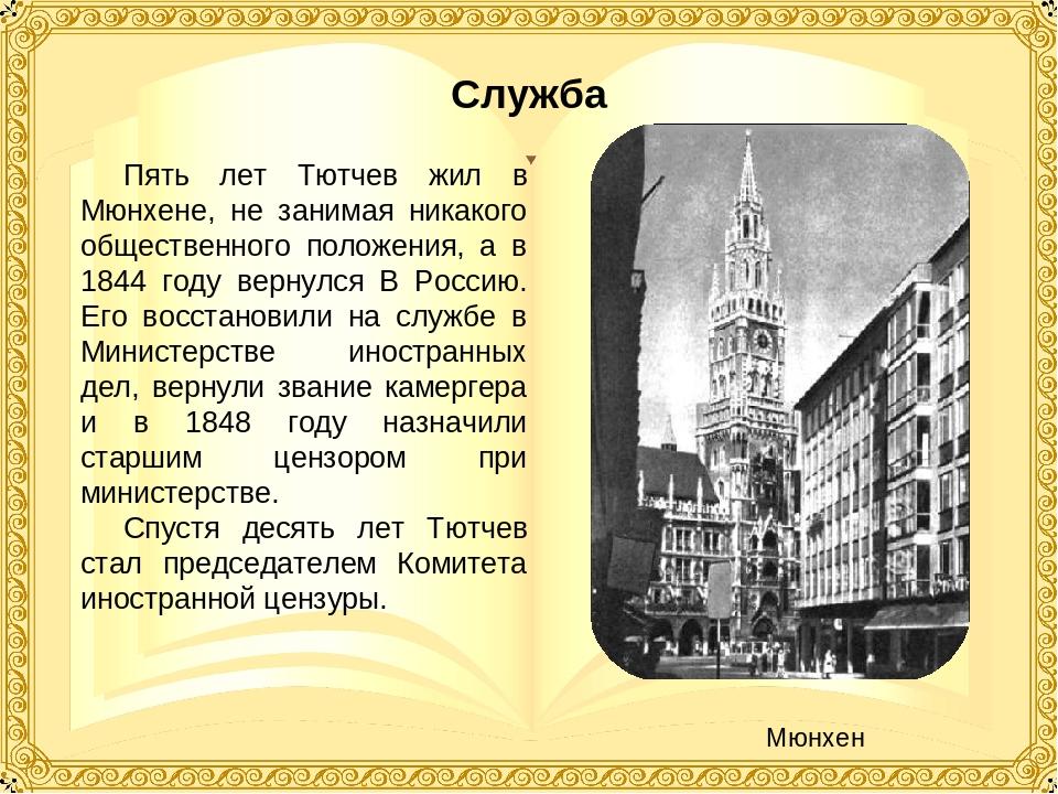 Пять лет Тютчев жил в Мюнхене, не занимая никакого общественного положения, а...