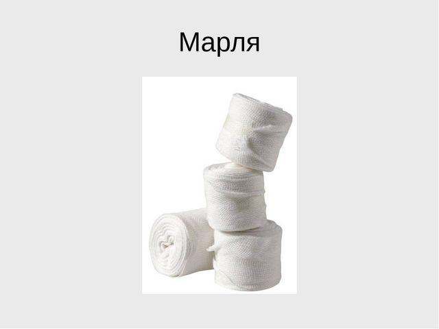Марля