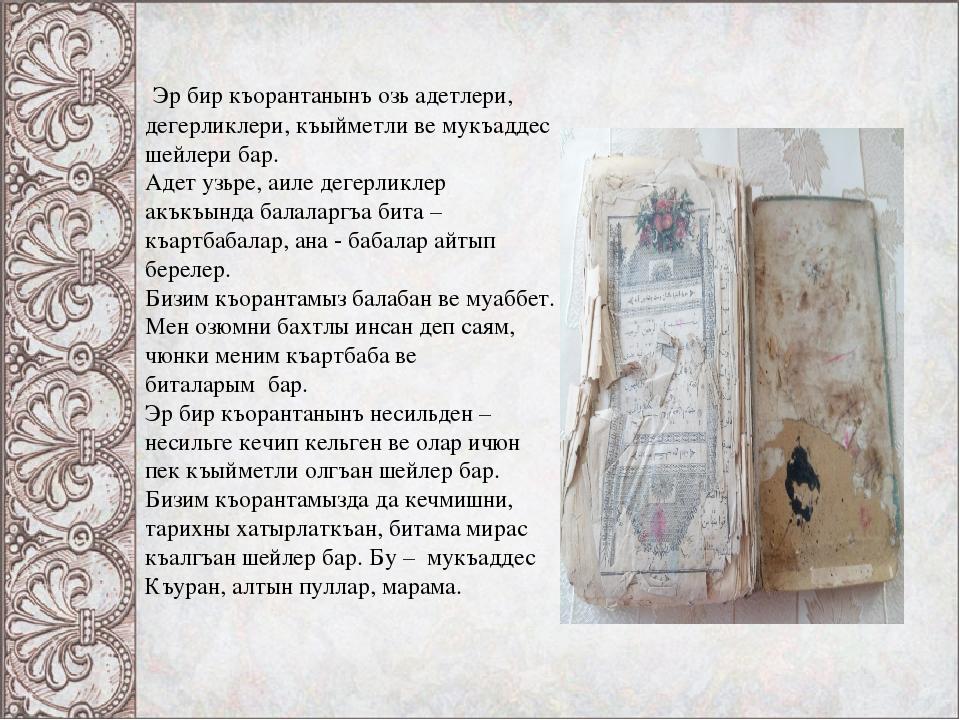 красноселькуп вполне татарские поздравления с переводом на русский делать, если обнаружила