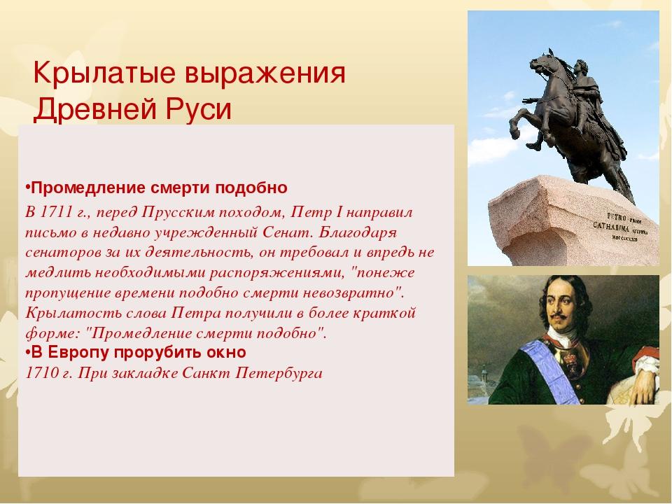 Книга русские крылатые слова иллюстрированный словарь