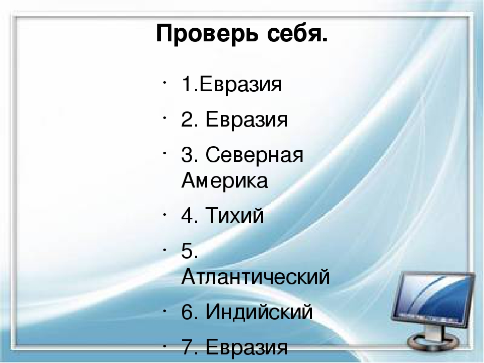 Проверь себя. 1.Евразия 2. Евразия 3. Северная Америка 4. Тихий 5. Атлантичес...