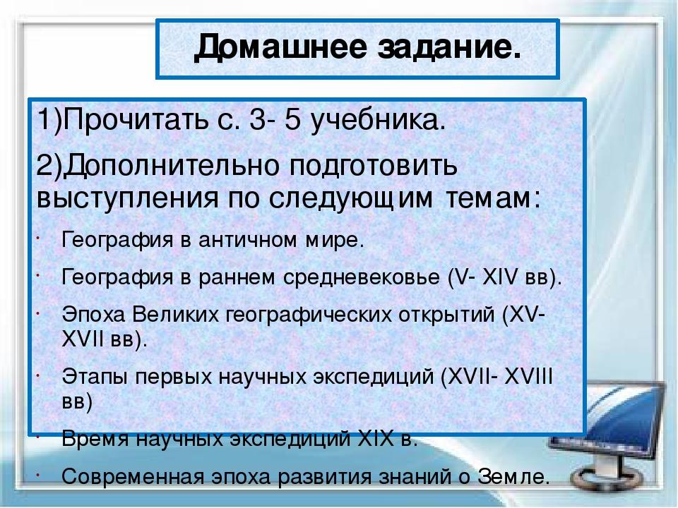 Домашнее задание. 1)Прочитать с. 3- 5 учебника. 2)Дополнительно подготовить в...