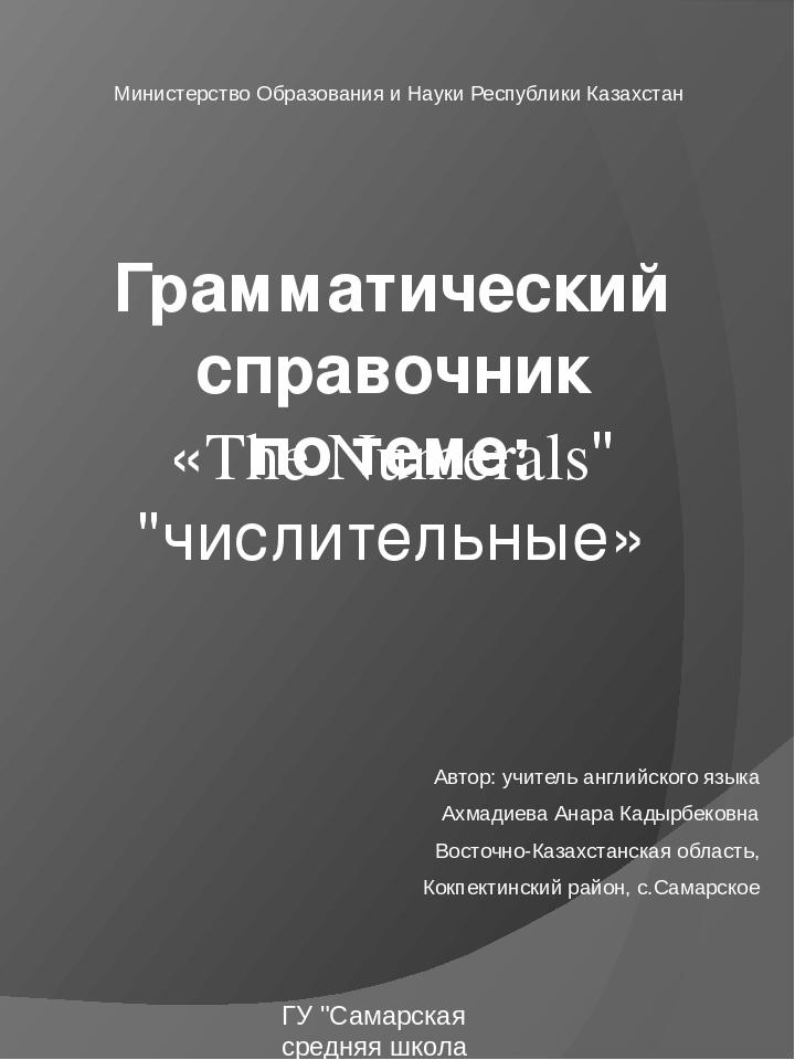 """«The Numerals"""" """"числительные» Грамматический справочник по теме: Министерство..."""