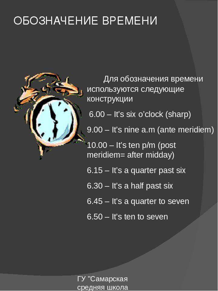 ОБОЗНАЧЕНИЕ ВРЕМЕНИ Для обозначения времени используются следующие конструкци...