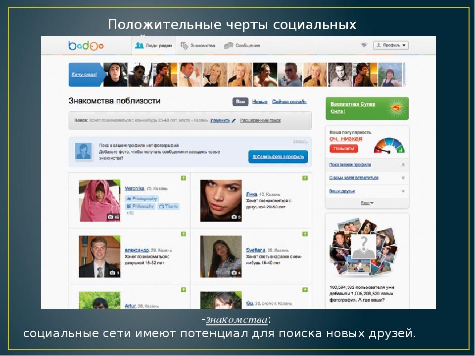 сеть знакомствas социальные