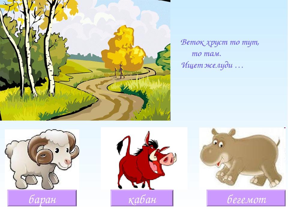Загадки о животных плюс внизу картинка