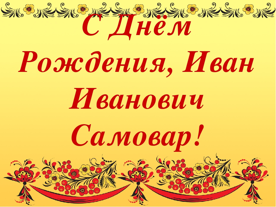 Иван иванович с днем рождения
