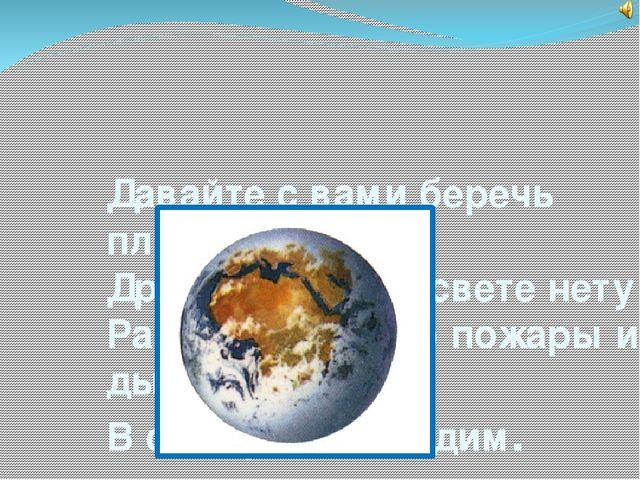 Давайте с вами беречь планету Другой такой на свете нету Развеем над нею пожа...