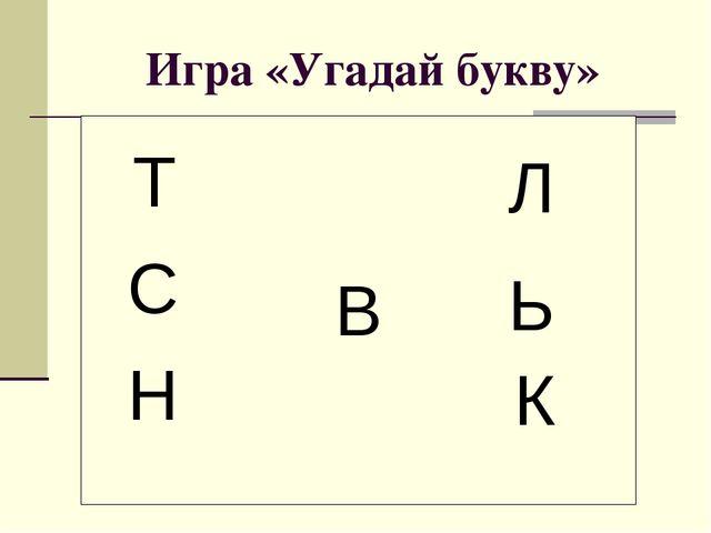 1 класс письмо буквы тт план конспект