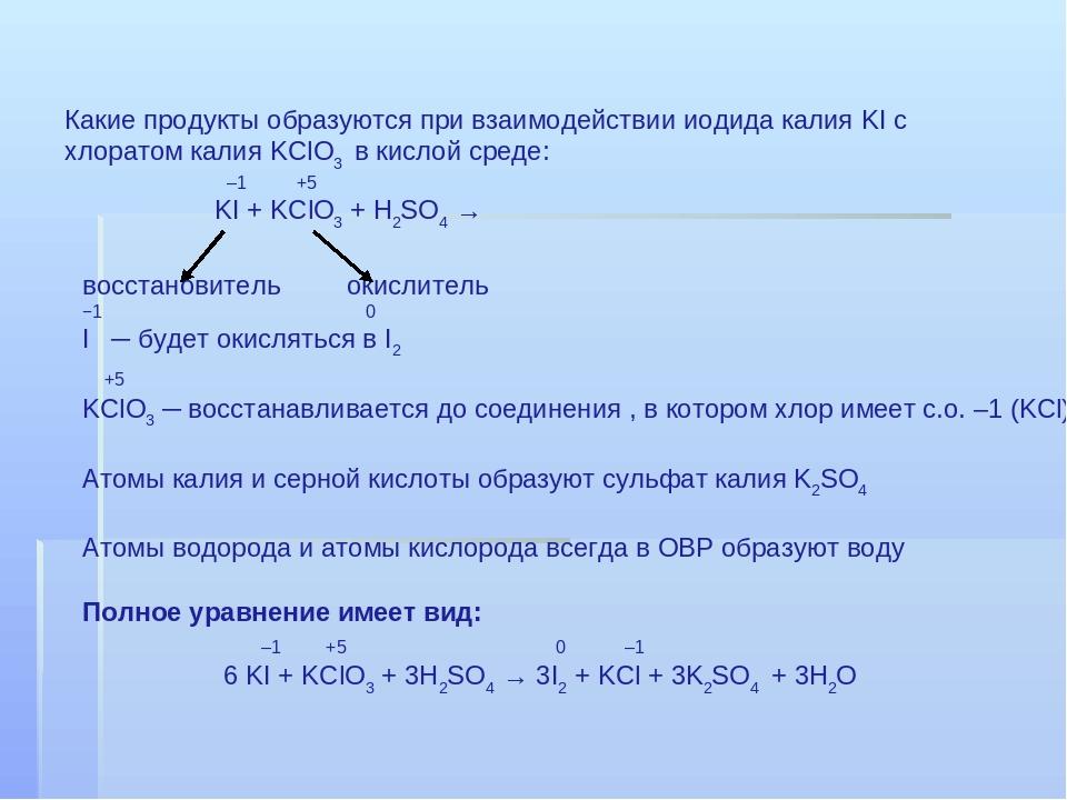 Калия йодид микстура инструкция