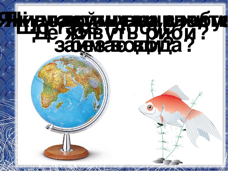 Що таке глобус? Яку частину на глобусі займає вода? Які водойми ви знаєте? Д...