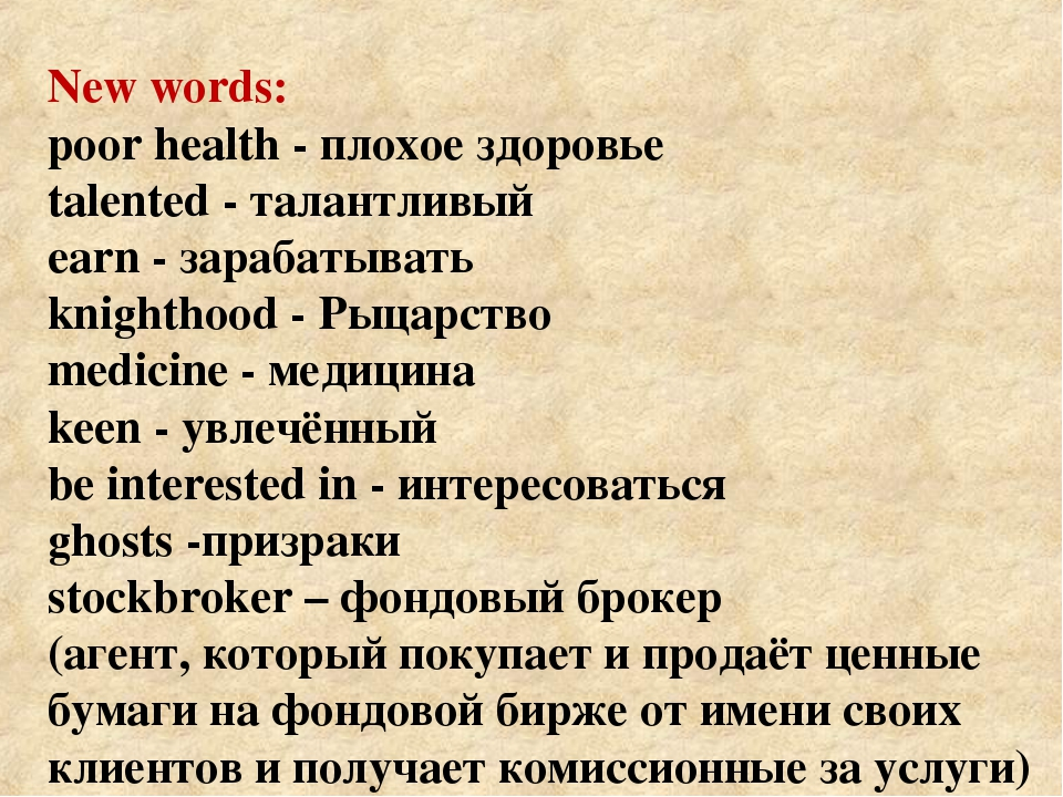 New words: poor health - плохое здоровье talented - талантливый earn - зараб...