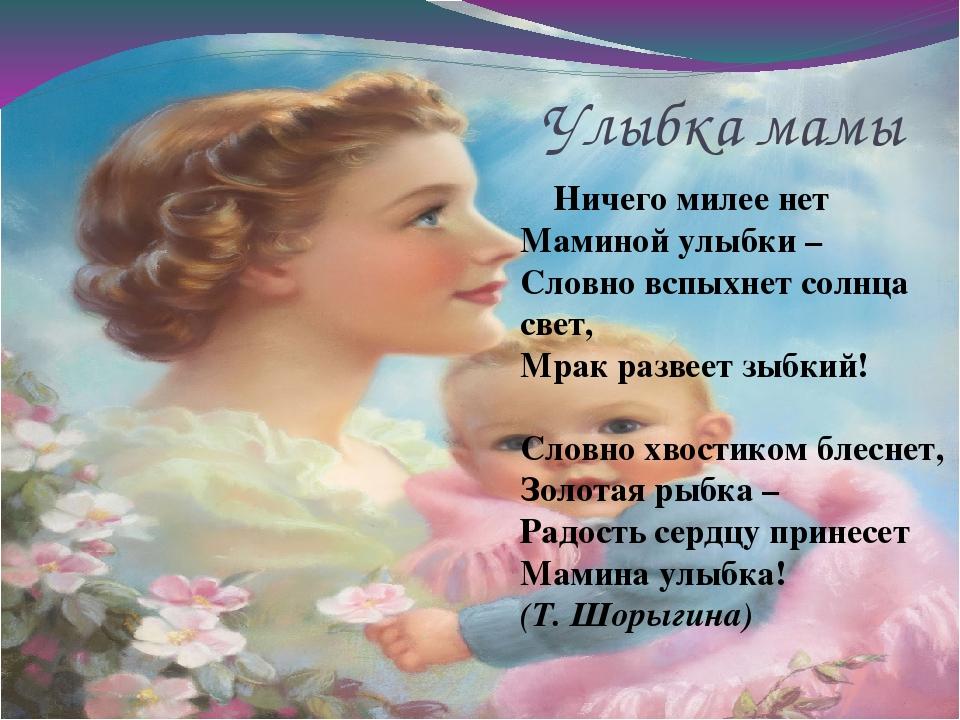 стихи поздравления мамина улыбка аккуратно руки