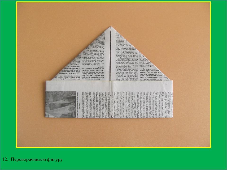 Фото как сделать пилотку из бумаги