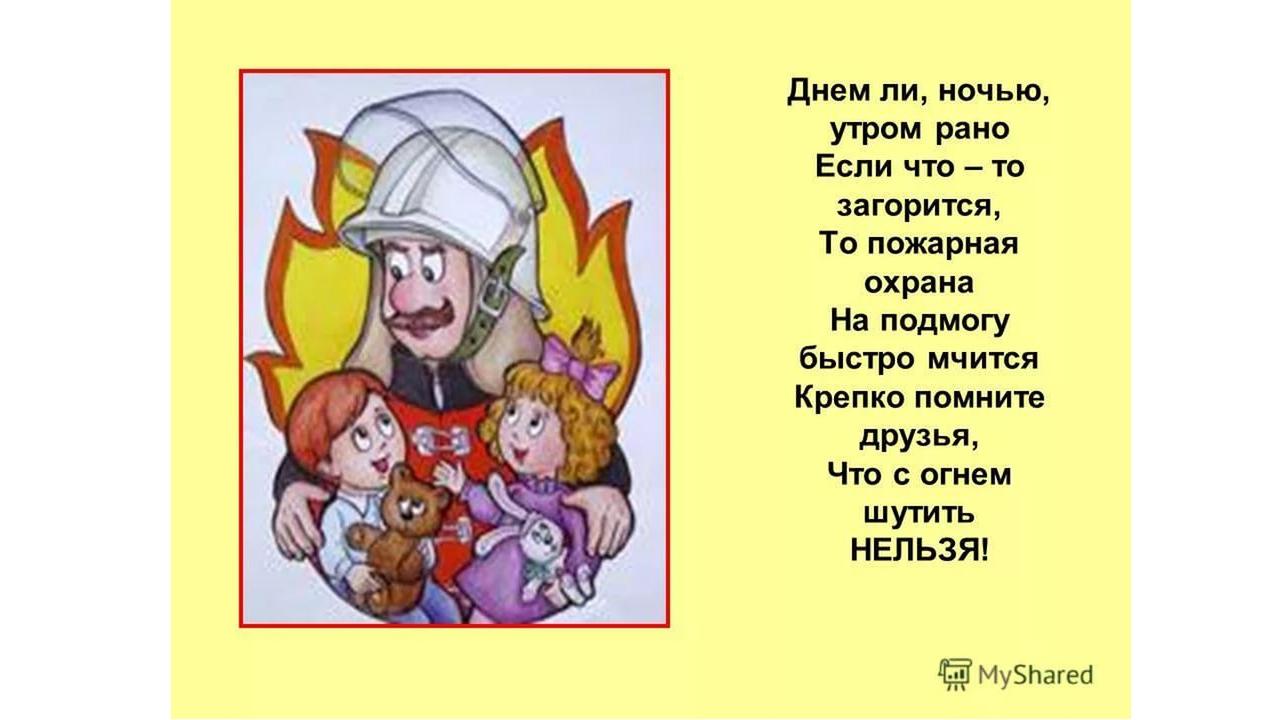 Стих для пожарного