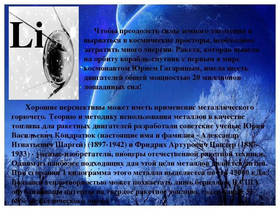 Чтобы преодолеть силы земного тяготения и вырваться в космические просторы,...