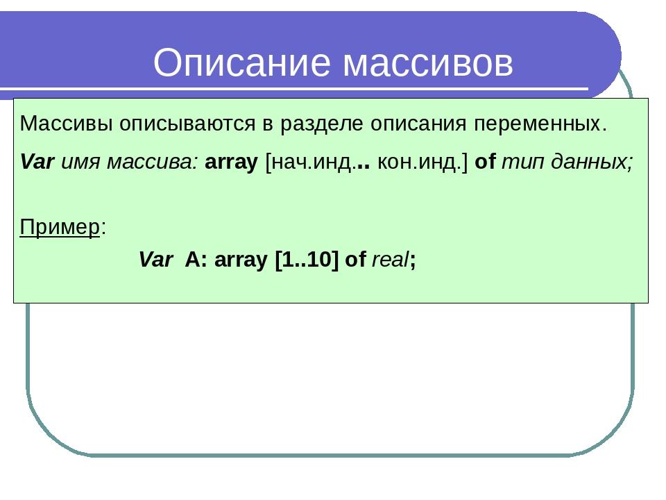 Определение массива