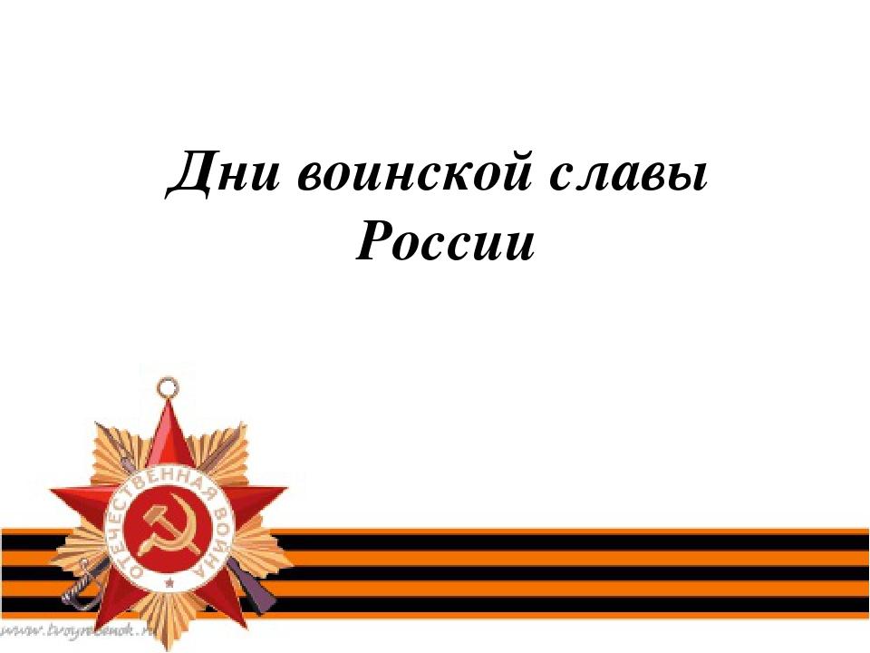 Открытку день, картинки день воинской славы россии 2019