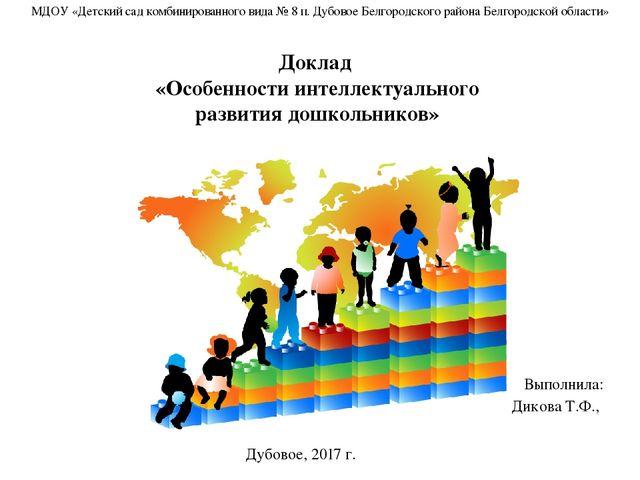 Доклад интеллектуальное развитие дошкольников 5247