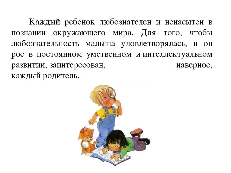 Доклад интеллектуальное развитие дошкольников 7670