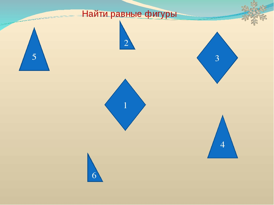 иркутского картинки равенство фигур гламур