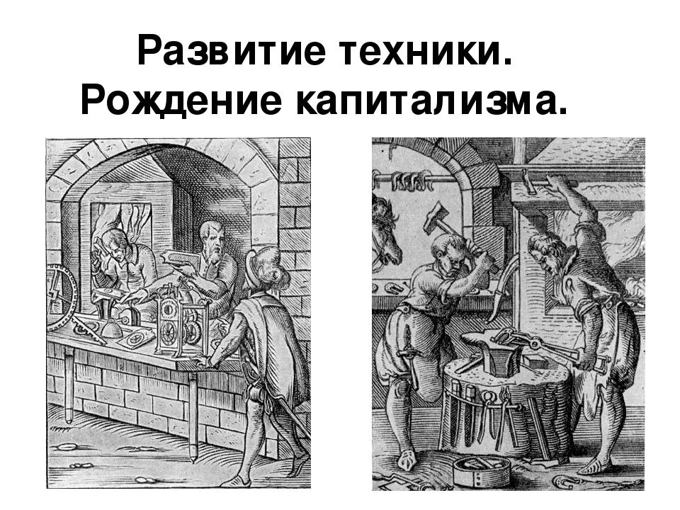 Развитие техники. Рождение капитализма.