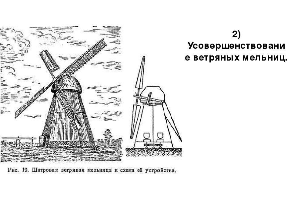 2) Усовершенствование ветряных мельниц.