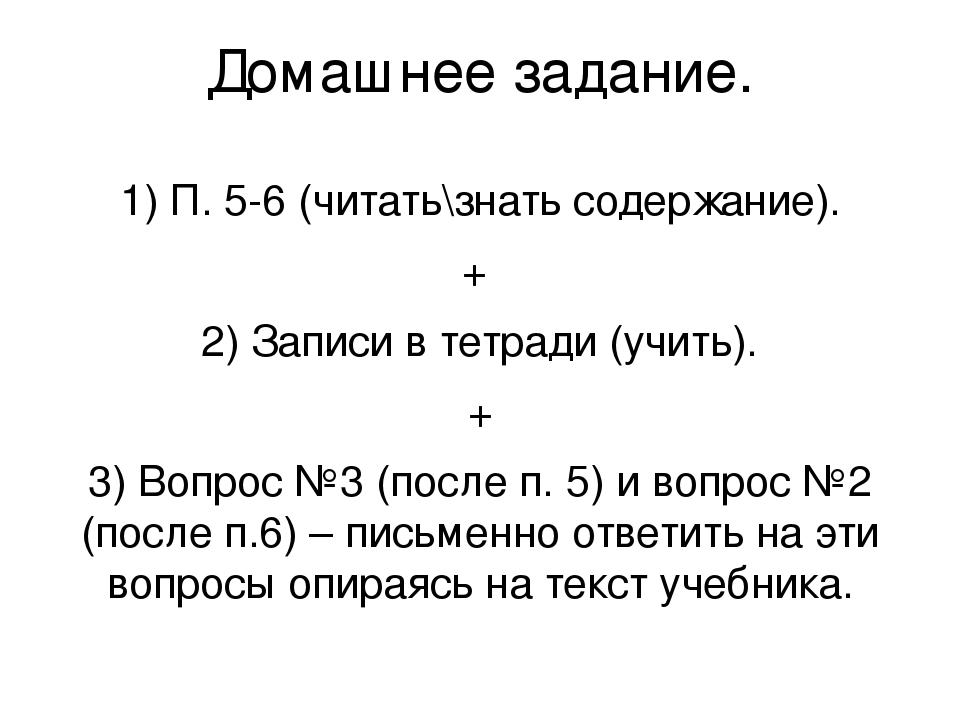 Домашнее задание. 1) П. 5-6 (читать\знать содержание). + 2) Записи в тетради...