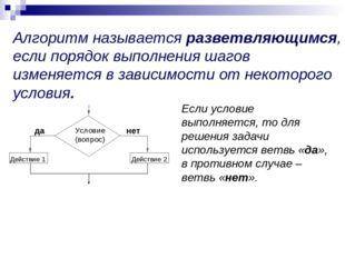 Алгоритм называется разветвляющимся, если порядок выполнения шагов изменяется