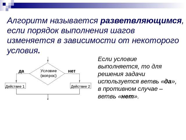 Алгоритм называется разветвляющимся, если порядок выполнения шагов изменяется...