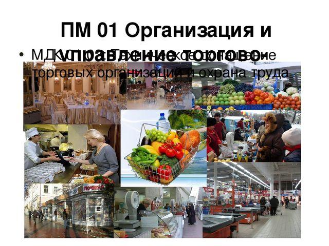 ПМ 01 Организация и управление торгово-сбытовой деятельностью МДК 01.03: Тех.