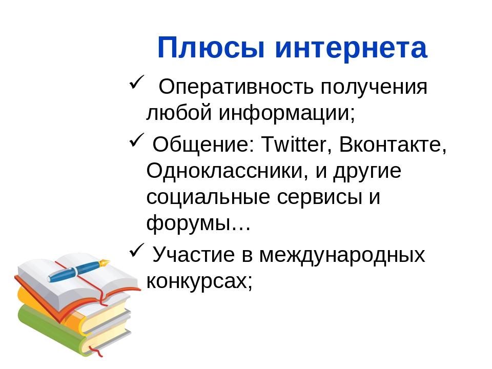 Плюсы интернета Оперативность получения любой информации; Общение: Twitter,...