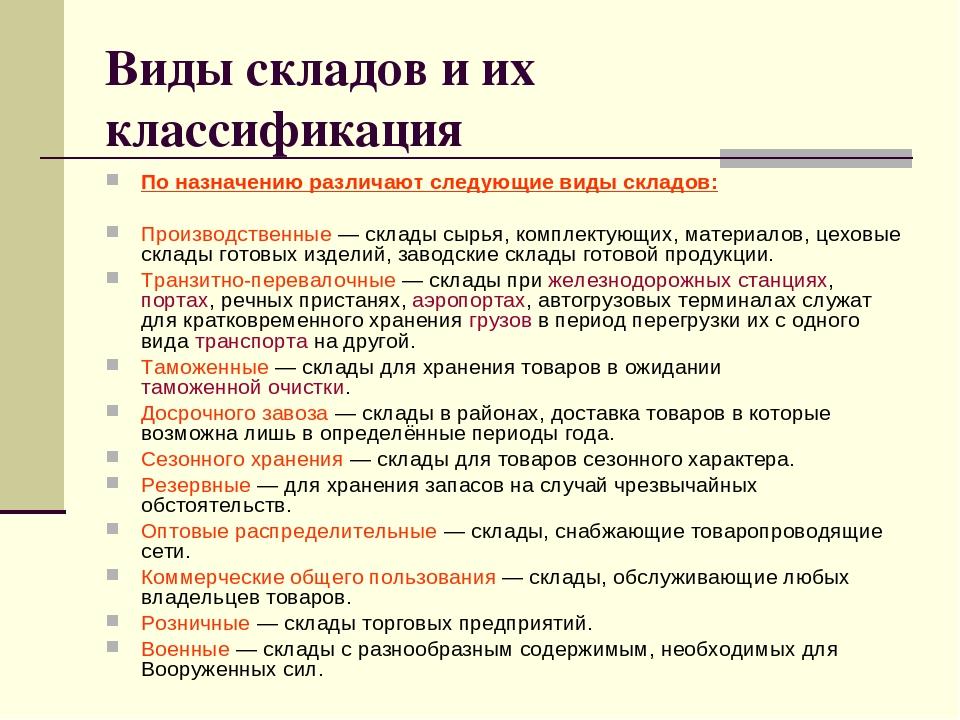 "Презентация на тему "" складская логистика. виды складов""."