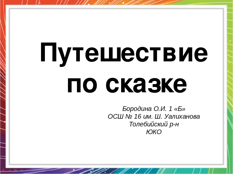Путешествие по сказке Бородина О.И. 1 «Б» ОСШ № 16 им. Ш. Уалиханова Толебийс...
