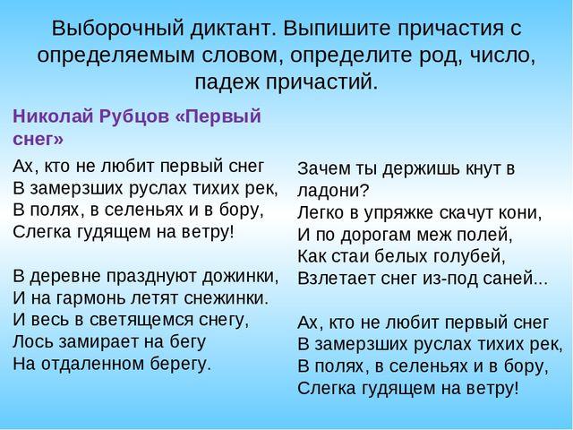 Диктанты по русскому языку 7 класс деепричастие отлет птиц