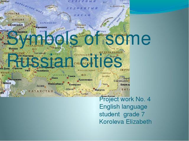 Презентации по английскому языку 7 класс