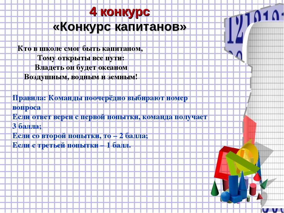 Математика конкурс студент