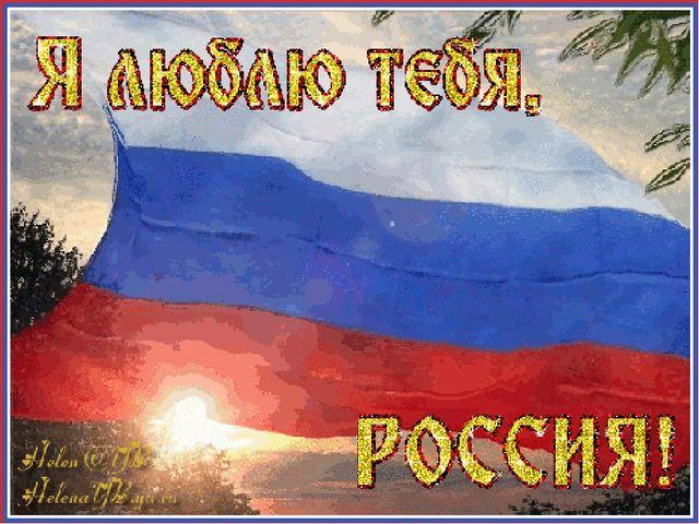 Отечество россия открытки
